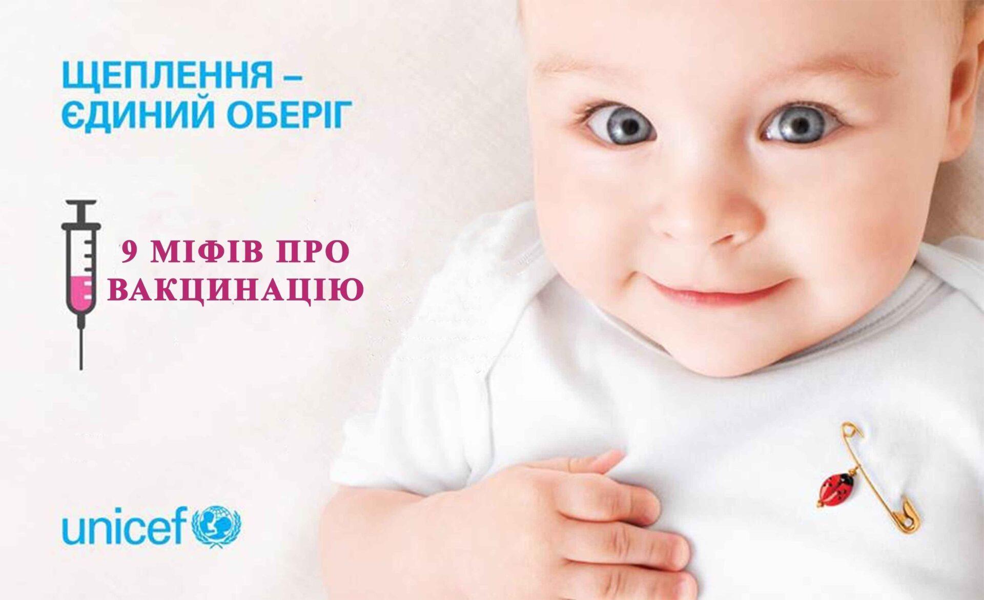 МОЗ України спростовує міфи про вакцинацію та закликає до профілактики детская больница запорожье КНП «Міська дитяча лікарня №5» ЗМР – це єдина у місті Запоріжжі багатопрофільна дитяча лікарня, де сконцентровано всі види надання спеціалізованої медичної допомоги дитячому населенню: стаціонарної, консультативної амбулаторно-поліклінічної та виїзної для інтенсивної терапії новонародженим.