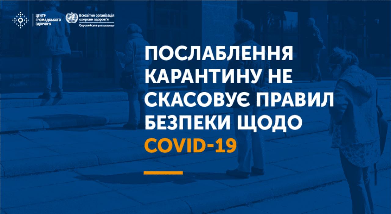Послаблення карантину не скасовує правил безпеки щодо COVID-19 детская больница запорожье КНП «Міська дитяча лікарня №5» ЗМР – це єдина у місті Запоріжжі багатопрофільна дитяча лікарня, де сконцентровано всі види надання спеціалізованої медичної допомоги дитячому населенню: стаціонарної, консультативної амбулаторно-поліклінічної та виїзної для інтенсивної терапії новонародженим.