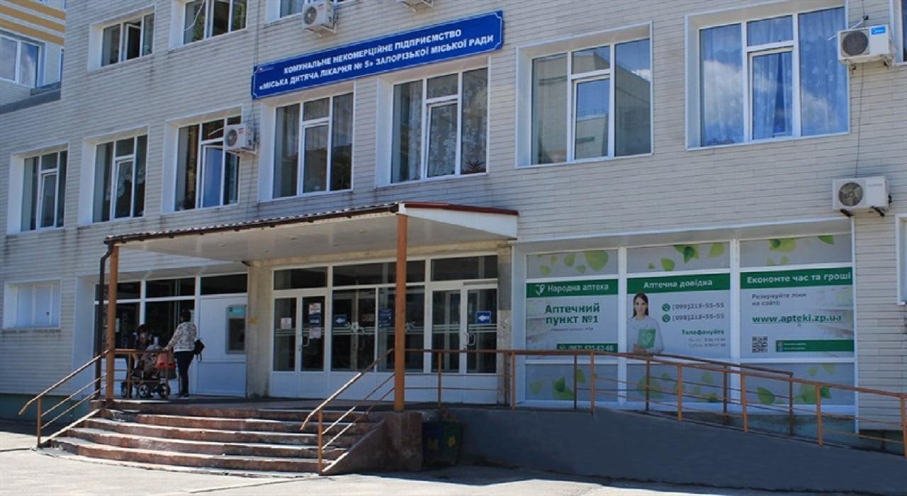 КНП «Міська дитяча лікарня № 5» ЗМР продовжує оновлюватися детская больница запорожье КНП «Міська дитяча лікарня №5» ЗМР – це єдина у місті Запоріжжі багатопрофільна дитяча лікарня, де сконцентровано всі види надання спеціалізованої медичної допомоги дитячому населенню: стаціонарної, консультативної амбулаторно-поліклінічної та виїзної для інтенсивної терапії новонародженим.