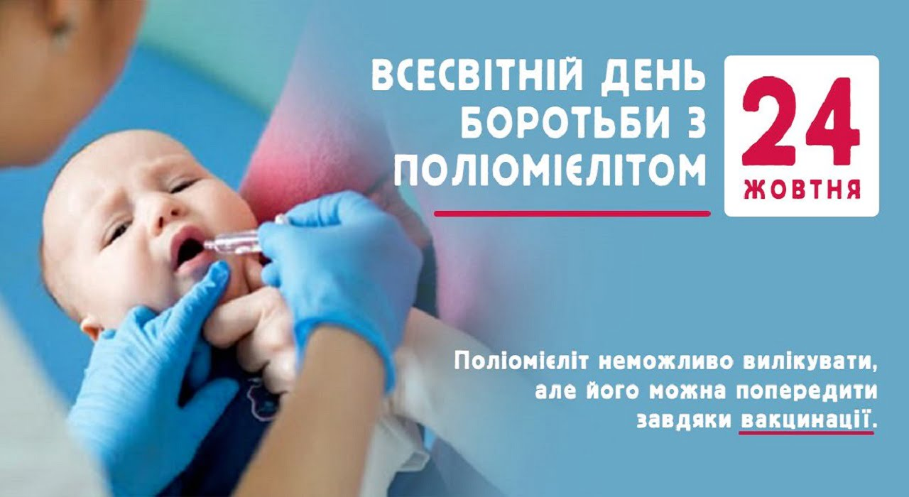 24 жовтня - Всесвітній день боротьби з поліомієлітом детская больница запорожье КНП «Міська дитяча лікарня №5» ЗМР – це єдина у місті Запоріжжі багатопрофільна дитяча лікарня, де сконцентровано всі види надання спеціалізованої медичної допомоги дитячому населенню: стаціонарної, консультативної амбулаторно-поліклінічної та виїзної для інтенсивної терапії новонародженим.