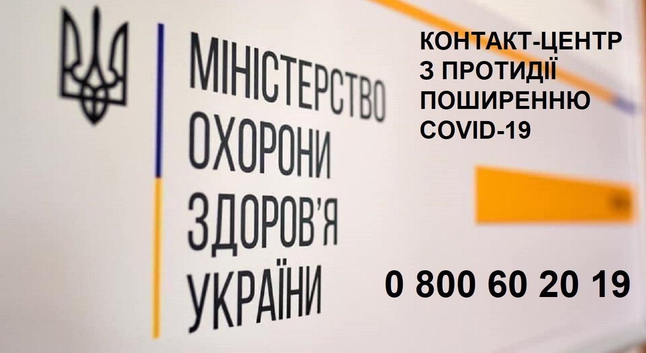 МОЗ України запустило роботу контакт-центру з протидії поширенню COVID-19 детская больница запорожье КНП «Міська дитяча лікарня №5» ЗМР – це єдина у місті Запоріжжі багатопрофільна дитяча лікарня, де сконцентровано всі види надання спеціалізованої медичної допомоги дитячому населенню: стаціонарної, консультативної амбулаторно-поліклінічної та виїзної для інтенсивної терапії новонародженим.