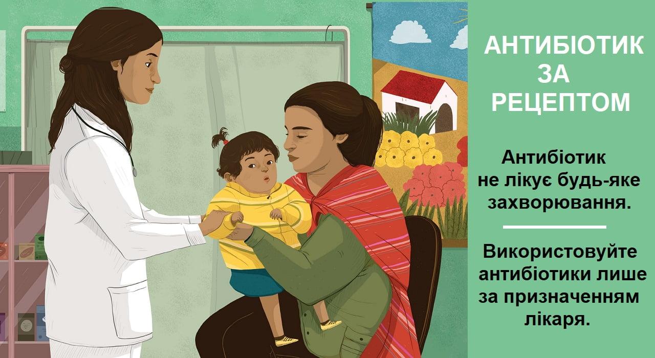 18-24 листопада - Всесвітній тиждень обізнаності про антибіотики детская больница запорожье КНП «Міська дитяча лікарня №5» ЗМР – це єдина у місті Запоріжжі багатопрофільна дитяча лікарня, де сконцентровано всі види надання спеціалізованої медичної допомоги дитячому населенню: стаціонарної, консультативної амбулаторно-поліклінічної та виїзної для інтенсивної терапії новонародженим.