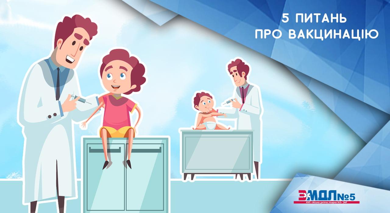П'ять питань про вакцинацію детская больница запорожье КНП «Міська дитяча лікарня №5» ЗМР – це єдина у місті Запоріжжі багатопрофільна дитяча лікарня, де сконцентровано всі види надання спеціалізованої медичної допомоги дитячому населенню: стаціонарної, консультативної амбулаторно-поліклінічної та виїзної для інтенсивної терапії новонародженим.