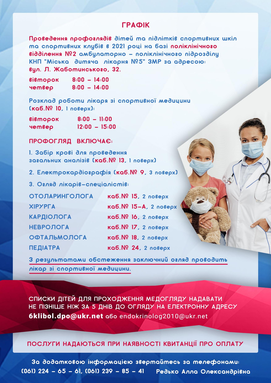 Платні послуги детская больница запорожье КНП «Міська дитяча лікарня №5» ЗМР – це єдина у місті Запоріжжі багатопрофільна дитяча лікарня, де сконцентровано всі види надання спеціалізованої медичної допомоги дитячому населенню: стаціонарної, консультативної амбулаторно-поліклінічної та виїзної для інтенсивної терапії новонародженим.