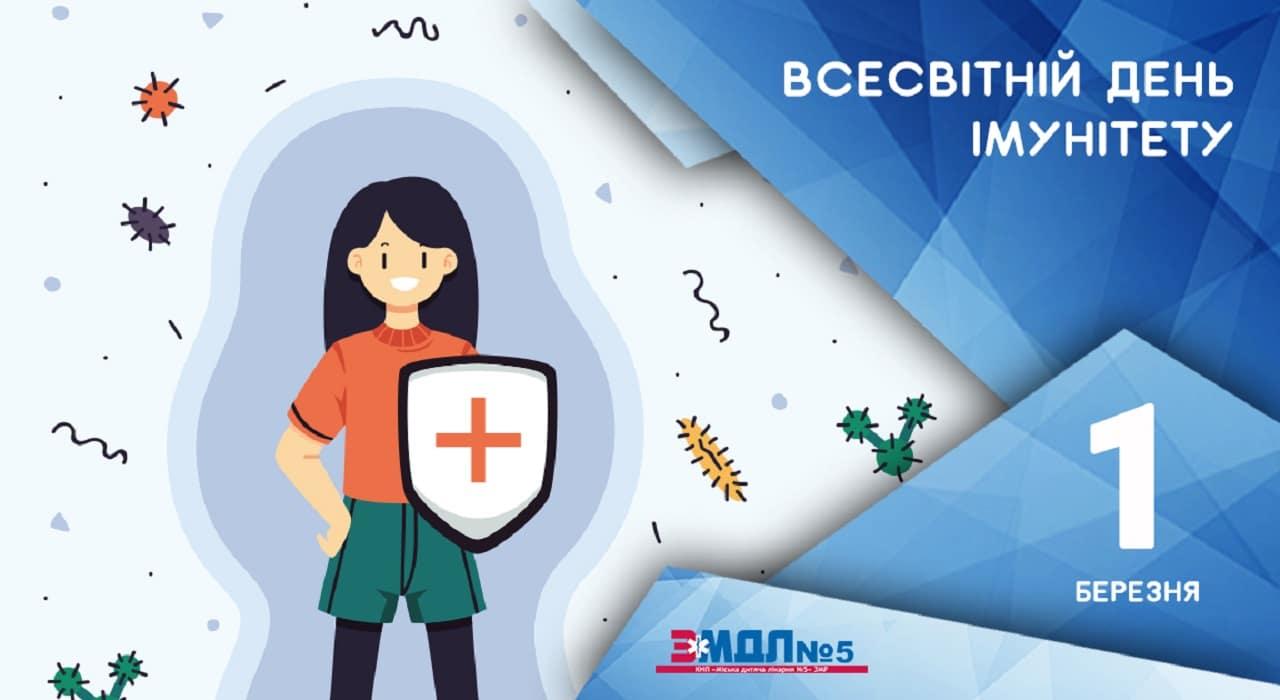 1 березня – Всесвітній день імунітету детская больница запорожье КНП «Міська дитяча лікарня №5» ЗМР – це єдина у місті Запоріжжі багатопрофільна дитяча лікарня, де сконцентровано всі види надання спеціалізованої медичної допомоги дитячому населенню: стаціонарної, консультативної амбулаторно-поліклінічної та виїзної для інтенсивної терапії новонародженим.