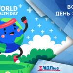 7 квітня – Всесвітній день здоров'я детская больница запорожье КНП «Міська дитяча лікарня №5» ЗМР – це єдина у місті Запоріжжі багатопрофільна дитяча лікарня, де сконцентровано всі види надання спеціалізованої медичної допомоги дитячому населенню: стаціонарної, консультативної амбулаторно-поліклінічної та виїзної для інтенсивної терапії новонародженим.