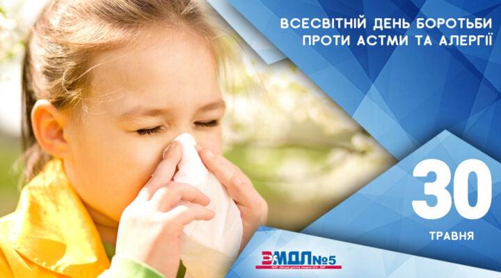 30 травня - Всесвітній день боротьби проти астми та алергії детская больница запорожье КНП «Міська дитяча лікарня №5» ЗМР – це єдина у місті Запоріжжі багатопрофільна дитяча лікарня, де сконцентровано всі види надання спеціалізованої медичної допомоги дитячому населенню: стаціонарної, консультативної амбулаторно-поліклінічної та виїзної для інтенсивної терапії новонародженим.