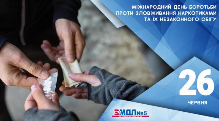 Міжнародний день боротьби проти зловживання наркотиками та їх незаконного обігу детская больница запорожье КНП «Міська дитяча лікарня №5» ЗМР – це єдина у місті Запоріжжі багатопрофільна дитяча лікарня, де сконцентровано всі види надання спеціалізованої медичної допомоги дитячому населенню: стаціонарної, консультативної амбулаторно-поліклінічної та виїзної для інтенсивної терапії новонародженим.