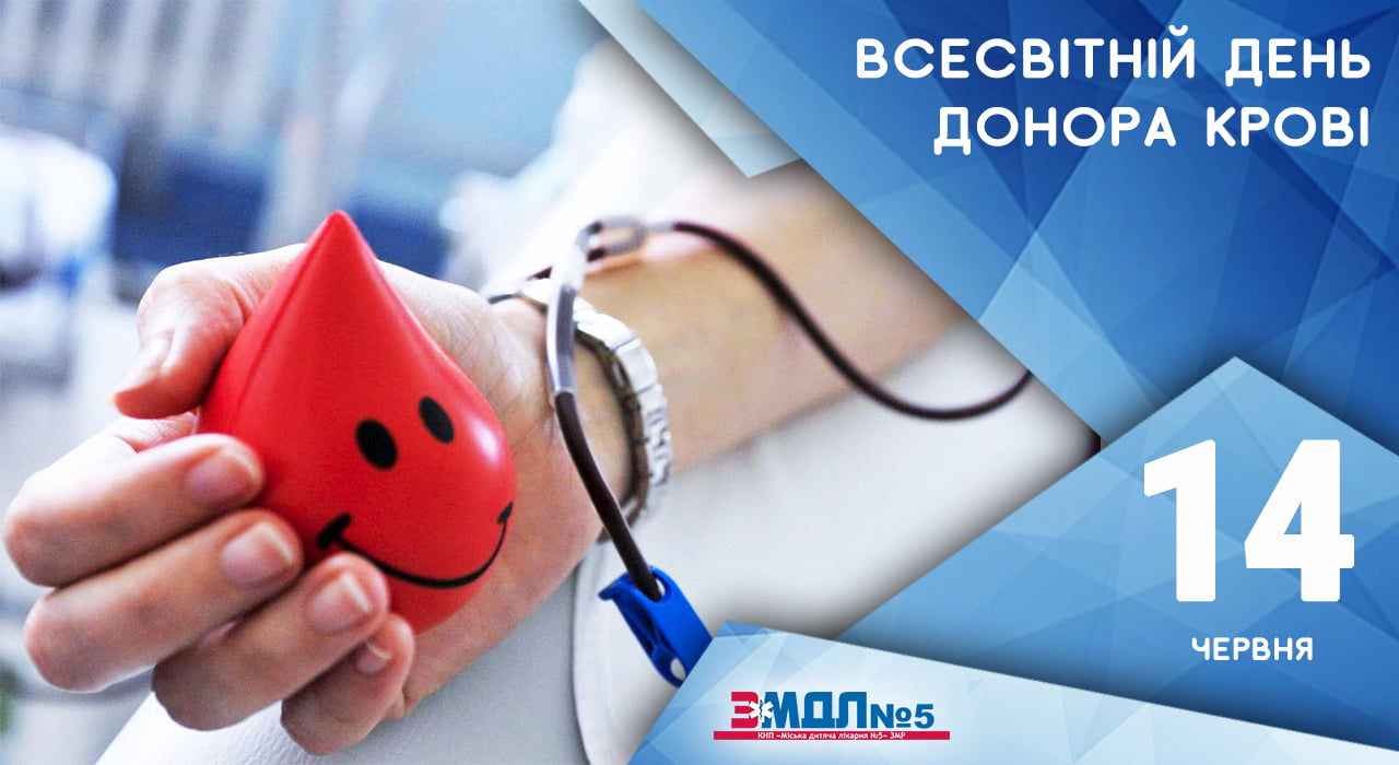 Здавайте кров – нехай у світі пульсує життя детская больница запорожье КНП «Міська дитяча лікарня №5» ЗМР – це єдина у місті Запоріжжі багатопрофільна дитяча лікарня, де сконцентровано всі види надання спеціалізованої медичної допомоги дитячому населенню: стаціонарної, консультативної амбулаторно-поліклінічної та виїзної для інтенсивної терапії новонародженим.