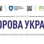 «Здорова Україна», вересень 2021 детская больница запорожье КНП «Міська дитяча лікарня №5» ЗМР – це єдина у місті Запоріжжі багатопрофільна дитяча лікарня, де сконцентровано всі види надання спеціалізованої медичної допомоги дитячому населенню: стаціонарної, консультативної амбулаторно-поліклінічної та виїзної для інтенсивної терапії новонародженим.